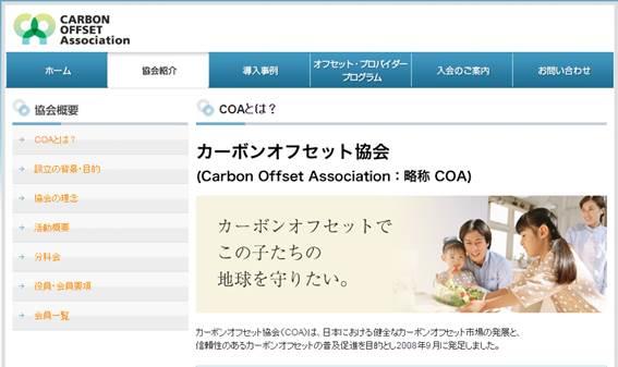 カーボンオフセット協会ホームページ