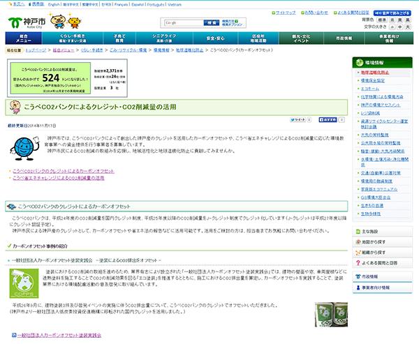 塗装によるCO2排出をオフセットの記事が掲載されました。